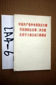 中国共产党中央委员会主席华国锋同志在第二次全国农业学大寨会议上的讲话..1976年印...