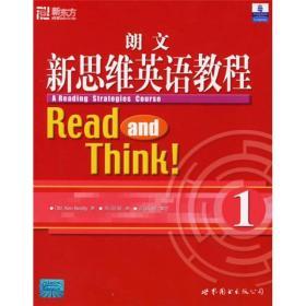 新东方·大愚英语学习丛书:朗文新思维英语教程1