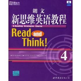 朗文新思维英语教程4——新东方大愚英语学习丛书