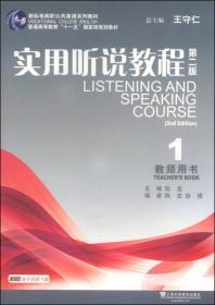 实用听说教程(2版)1教师用书