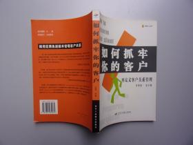 如何抓牢你的客户:再定义客户关系管理(经理人丛书)