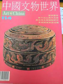中国文物世界 114