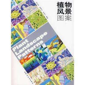 植物风景图案 陆红阳喻湘龙李西宁 中国纺织出版社 9787506443494