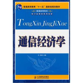 通信经济学 高斌 人民邮电出版社 9787115190185