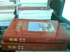 开平百科全书