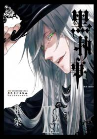黑执事(第14卷)