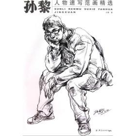孙黎人物速写范画精选