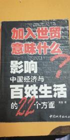 加入世贸意味什么:影响中国经济与百姓生活的22个方面(缺版权页)