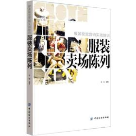 【二手包邮】服装卖场陈列 李维 中国纺织出版社