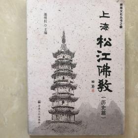 上海松江佛教(历史篇)