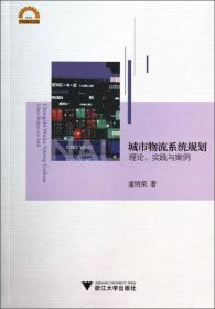 宁波学术文库·城市物流系统规划:理论实践与案例