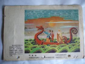 巧媳妇(五十年代戏剧照片缩页) 中国儿童剧院演出 小32开 人民美术出版社出版