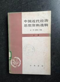 中国近代经济思想资料选辑 上册 包邮挂刷
