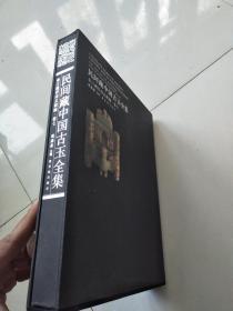 民间藏中国古玉全集.秦汉魏晋南北朝编.卷七