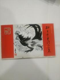 中国书法名家系列:邵希平书法作品选【美术明信片,10张】.