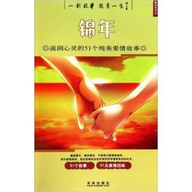 感动系列·滋润心灵的51个纯美爱情故事:锦年
