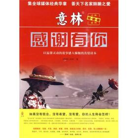 意林信·望·爱系列:感人肺腑的真情读本