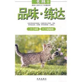 意林:品味人生的191个智慧故事(品味·练达)
