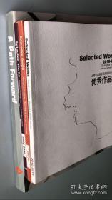 上海市浦东新区规划设计院 优秀作品选(2006-2007、2008-2009、2010-2011)3册 和售