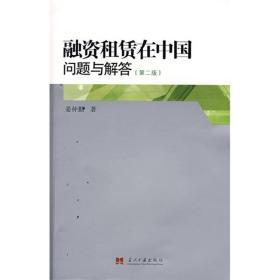 融资租赁在中国问题与解答