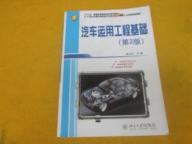 """""""十二五""""普通高等教育本科规划教材:汽车运用工程基础(第2版)"""