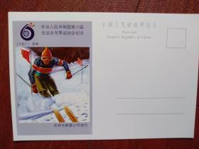 第六届全国冬运会纪念明信片滑雪,1987年(举办地吉林市发行),单张。品好