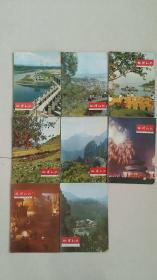 地理知识 1975年 第1---9期 【8本合售】(却第四期)