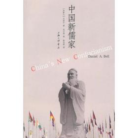 中国新儒家