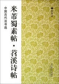 中国古代法书选:米芾蜀素帖·苕溪诗帖