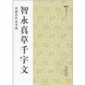 中国古代法书选:智永真草千字文