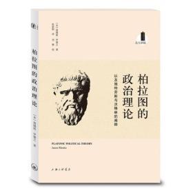 柏拉图的政治理论:以及施特劳斯与沃格林的阐释