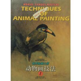 世界绘画大师.动物画技法  1