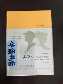 卖花女(五幕传奇剧)(英语详注读物)