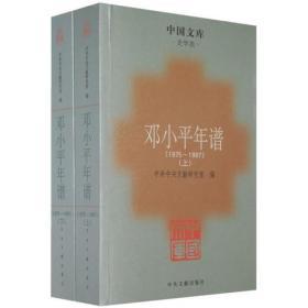 邓小平年谱(上下):1975-1997