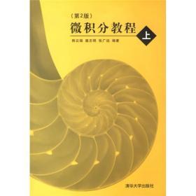 微积分教程(上)