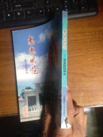 忠惠风范---蔡襄陵园碑林 1999年一版一印  品好干净 书扉略磨损