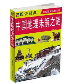 图说经典-中国地理未解之谜(四色)