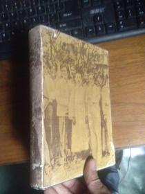 中国新兴版画运动五十年 1982年一版一印10000册 精装带书衣 馆藏 品好干净