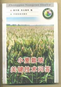 小麦栽培关键技术问答  148克