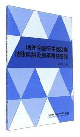 场外金融衍生品交易法律风险及民事责任研究