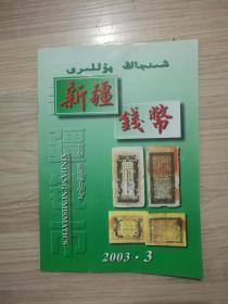 新疆钱币2003.3