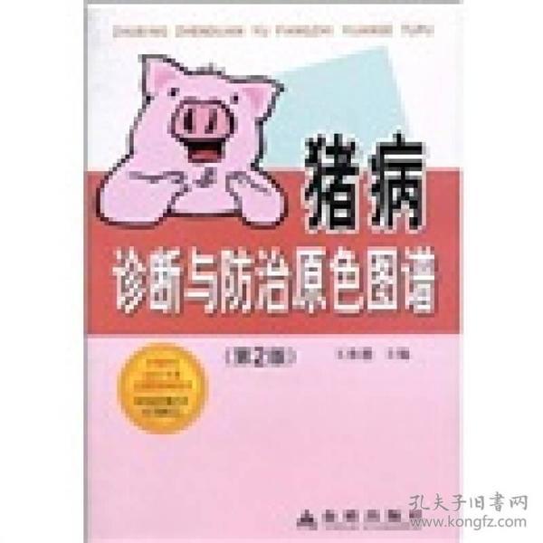 猪病诊断与防治原色图谱(第2版)