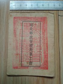 """民国时期证件、照片、等一组:湖北邮政管理局员工证(1947年、有主人照片、有许季珂签名、类似特别通行证)、国立中央大学三十五年度招考新生准考证、邮运检查证、照片册(含民国时期照片多幅、其中有一枚是1945年重庆白沙""""新本女中高三教室""""外景、2枚民国时期的结婚照、等)、民国时期信封(缺票)、信札、简历、等合售  同一人的东西  见书影及描述      有补图"""