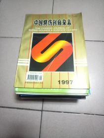 中国烧伤创疡杂志1997年第3期        b23-5