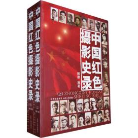 中国红色摄影史录(上 下)