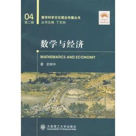 数学与经济(数学科学文化理念传播丛书)(第二辑)