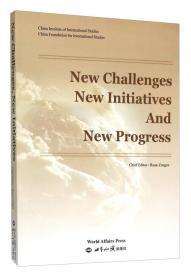 新挑战新应对新局面(英文版)