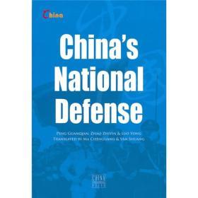 中国国防(英文版)