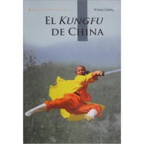 中国功夫(西班牙文版)
