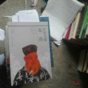 人文江西丛书·历史文化名人传记系列  旷世大儒推朱熹